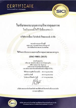 บริษัท เกเบี้ยน โปรดักส์ ไทยแลนด์ จำกัด ISO Thai